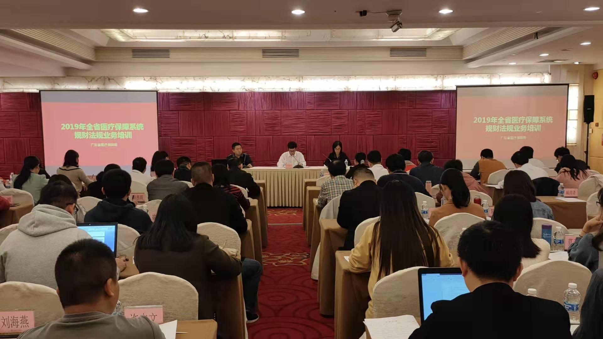 2019年全省医保系统规财法规业务培训班.jpg